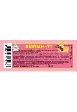 Бипин-Т 1 мл